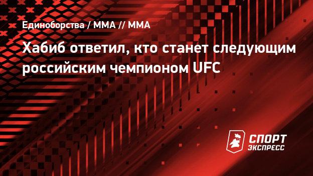 Хабиб ответил, кто станет следующим российским чемпионом UFC