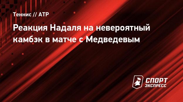 Реакция Надаля наневероятный камбэк вматче сМедведевым