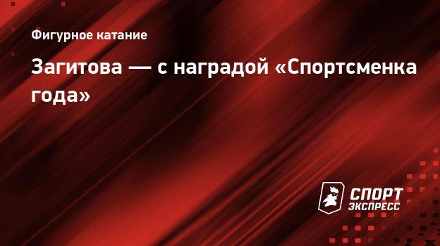 Загитова— снаградой «Спортсменка года»