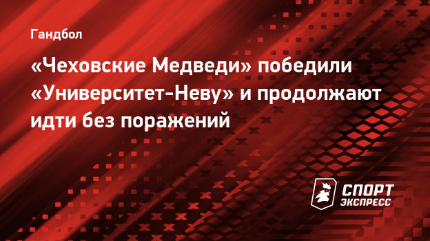 «Чеховские Медведи» победили «Университет-Неву» ипродолжают идти без поражений