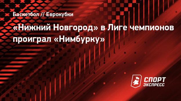 «Нижний Новгород» вЛиге чемпионов проиграл «Нимбурку»
