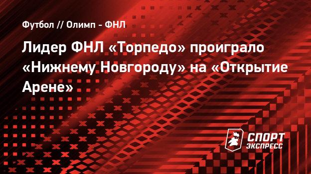 Лидер ФНЛ «Торпедо» проиграло дома «Нижнему Новгороду»