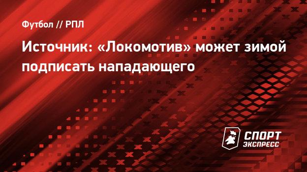 Источник: «Локомотив» может зимой подписать нападающего