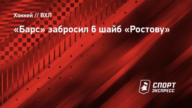 «Барс» забросил 6 шайб «Ростову»