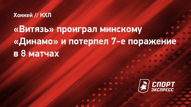 «Витязь» проиграл минскому «Динамо» ипотерпел 7-е поражение в8 матчах