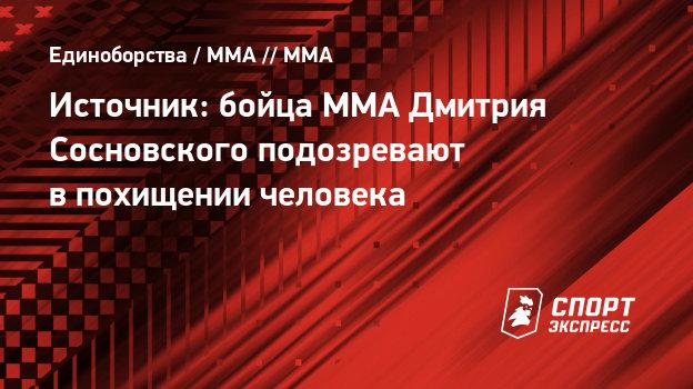 Источник: бойца ММА Дмитрия Сосновского подозревают впохищении человека