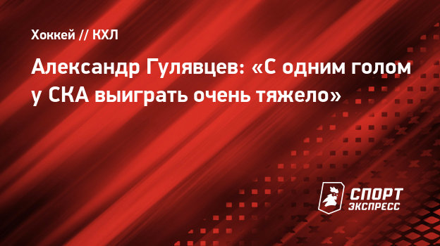 Александр Гулявцев: «Содним голом уСКА выиграть очень тяжело»