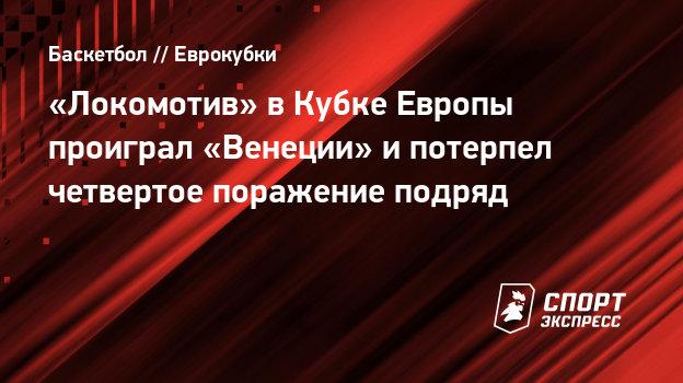 «Локомотив» вКубке Европы проиграл «Венеции» ипотерпел четвертое поражение подряд