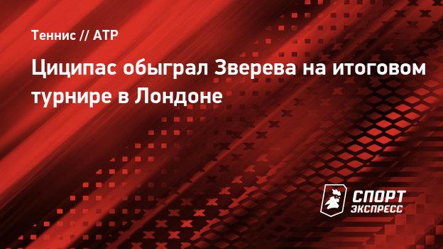 Циципас обыграл Зверева наитоговом турнире вЛондоне