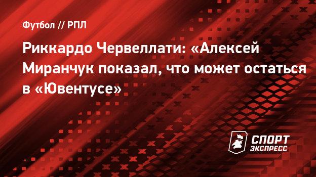 Риккардо Червеллати: «Алексей Миранчук показал, что может остаться в «Ювентусе»