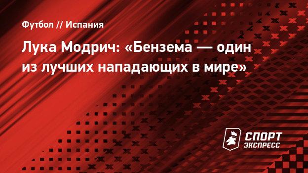 Лука Модрич: «Бензема— один излучших нападающих вмире»