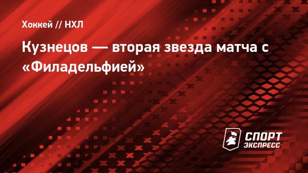 Кузнецов— вторая звезда матча с «Филадельфией»