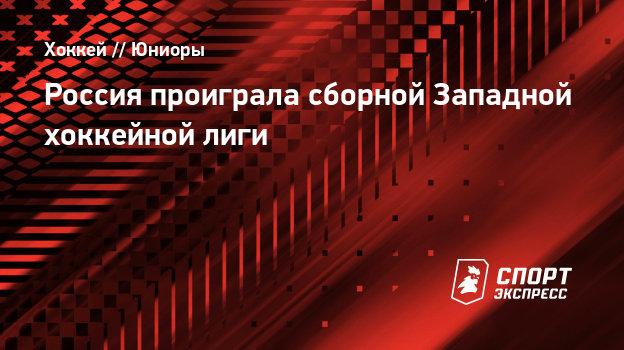 Россия проиграла сборной Западной хоккейной лиги