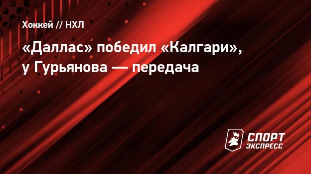 «Даллас» победил «Калгари», уГурьянова— передача