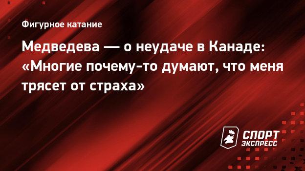 Медведева— онеудаче вКанаде: «Многие почему-то думают, что меня трясет отстраха»