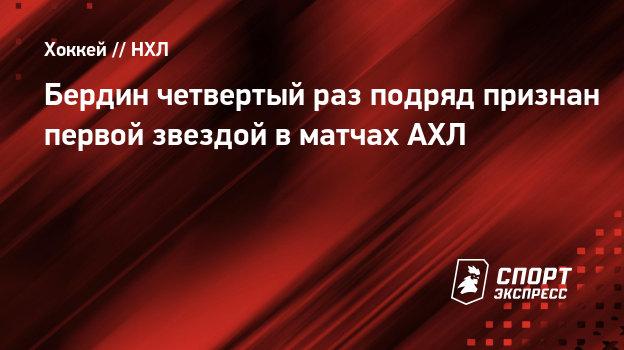 Бердин четвертый раз подряд признан первой звездой вматчах АХЛ