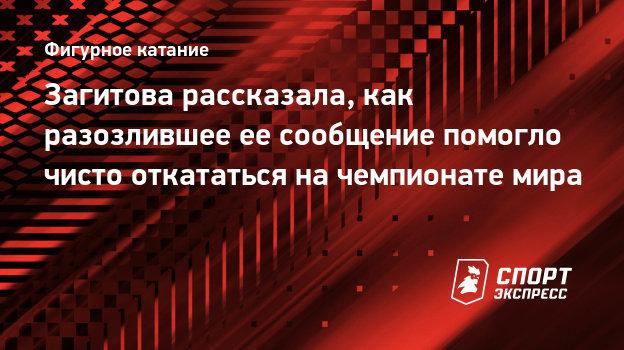 Загитова рассказала, как разозлившее еесообщение помогло чисто откататься начемпионате мира