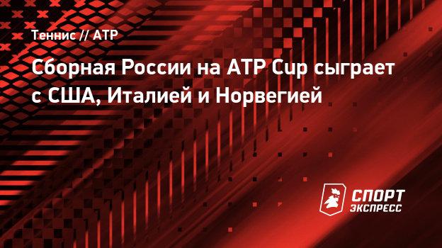 Cборная России наATP Cup сыграет сСША, Италией иНорвегией