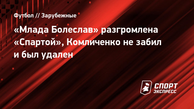 «Млада Болеслав» разгромлена «Спартой», Комличенко незабил ибыл удален