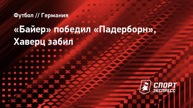 «Байер» победил «Падерборн», Хаверц забил