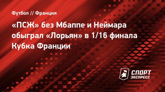 «ПСЖ» без Мбаппе иНеймара обыграл «Лорьян» в1/16 финала Кубка Франции