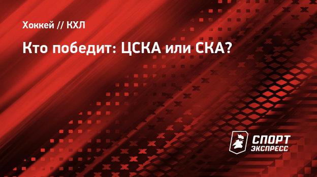 Кто победит: ЦСКА или СКА?