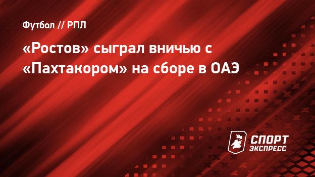 «Ростов» сыграл вничью с «Пахтакором» насборе вОАЭ