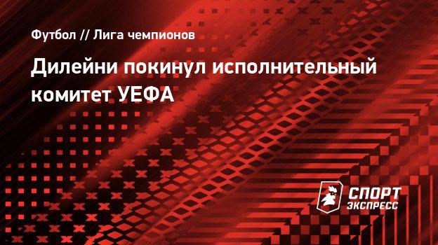 Дилейни покинул исполнительный комитет УЕФА