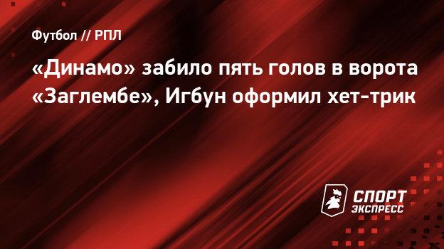 «Динамо» забило пять голов вворота «Заглембе», Игбун оформил хет-трик
