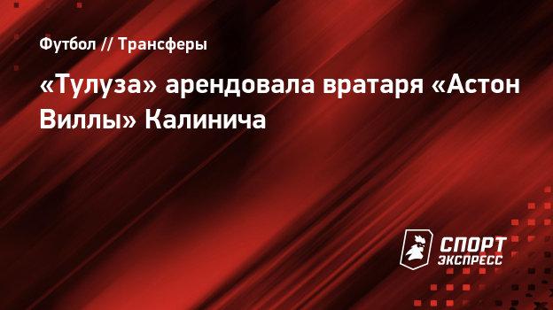 «Тулуза» арендовала вратаря «Астон Виллы» Калинича