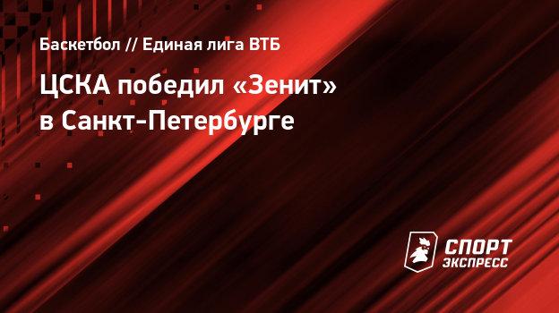ЦСКА победил «Зенит» вСанкт-Петербурге