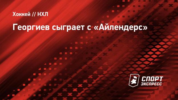 Георгиев сыграет с «Айлендерс»