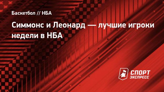 Симмонс иЛеонард— лучшие игроки недели вНБА