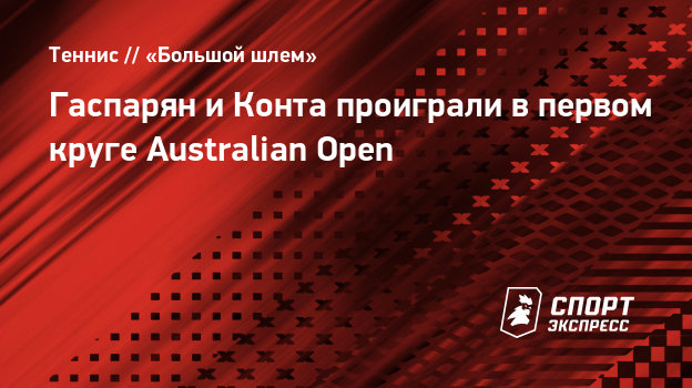 Гаспарян иКонта проиграли впервом круге Australian Open