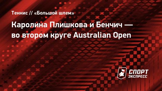 Каролина Плишкова иБенчич— вовтором круге Australian Open