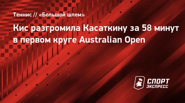 Кис разгромила Касаткину за58 минут впервом круге Australian Open