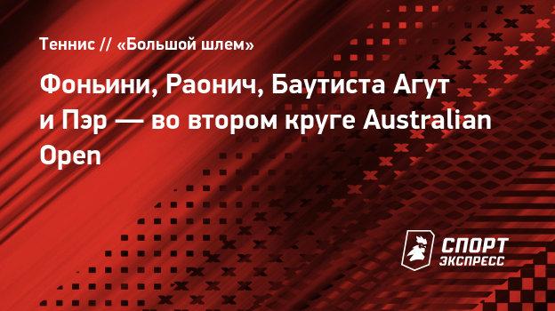 Фоньини, Раонич, Баутиста Агут иПэр— вовтором круге Australian Open