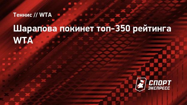 Шарапова покинет топ-350 рейтинга WTA