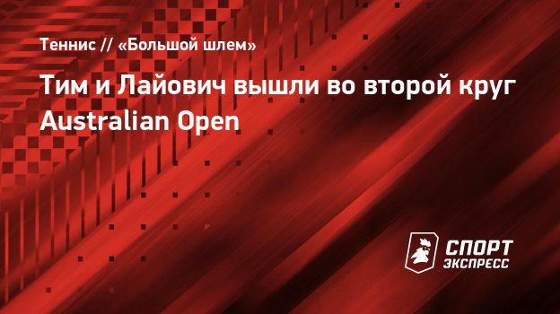 Тим иЛайович вышли вовторой круг Australian Open