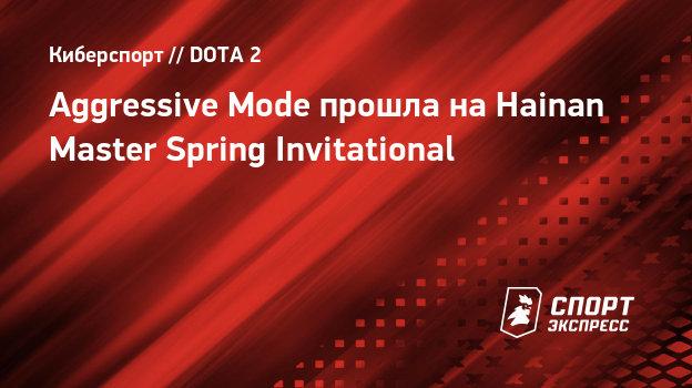 Aggressive Mode прошла наHainan Master Spring Invitational
