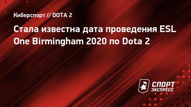 Стала известна дата проведения ESL One Birmingham 2020 поDota 2