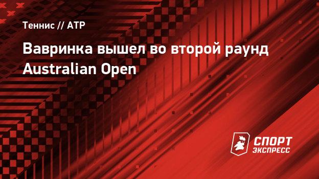 Вавринка вышел вовторой раунд Australian Open