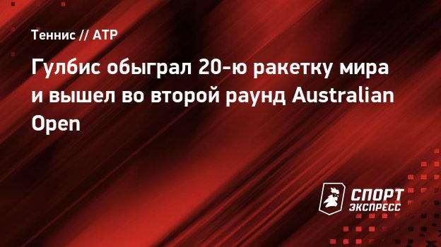 Гулбис обыграл 20-ю ракетку мира ивышел вовторой раунд Australian Open