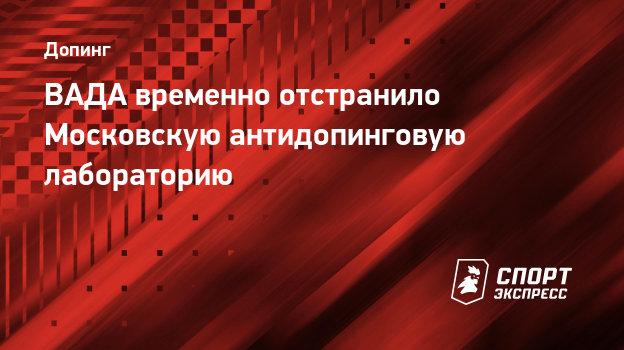 ВАДА временно лишило аккредитации Московскую антидопинговую лабораторию