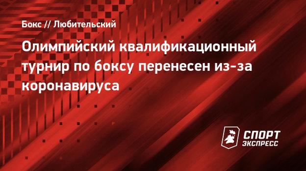 Олимпийский квалификационный турнир побоксу перенесен из-за коронавируса