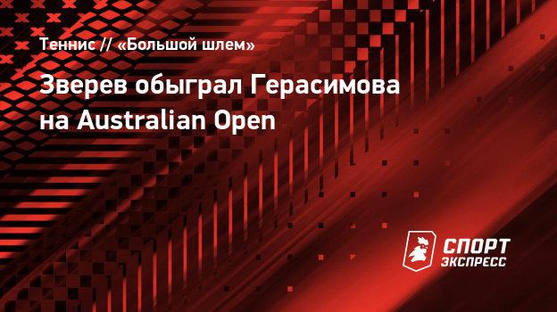 Зверев обыграл Герасимова наAustralian Open