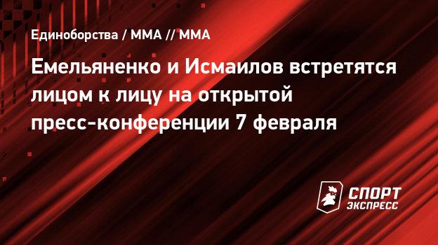 Емельяненко иИсмаилов встретятся лицом клицу наоткрытой пресс-конференции 7февраля