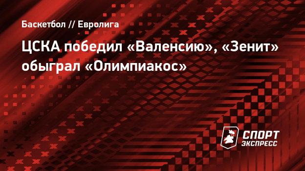 ЦСКА победил «Валенсию», «Зенит» обыграл «Олимпиакос»