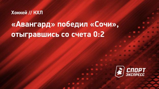 «Авангард» победил «Сочи», отыгравшись сосчета 0:2