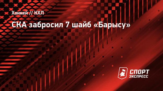 СКА забросил 7 шайб «Барысу»